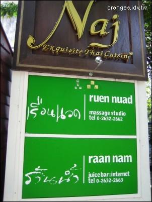 Ruen Nuad