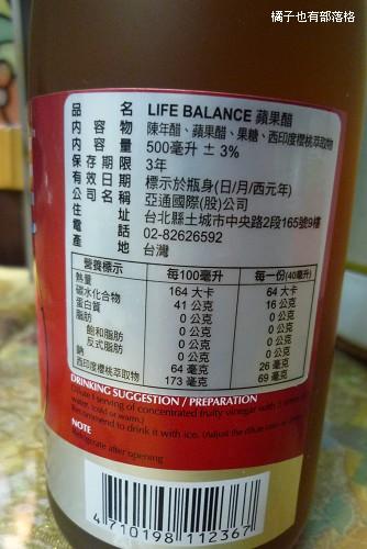 BALANCE水果醋
