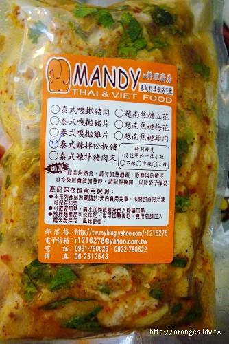Mandy的料理廚房