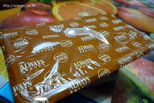 ALWAYS 巧克力