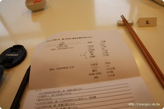 Miya字解日本
