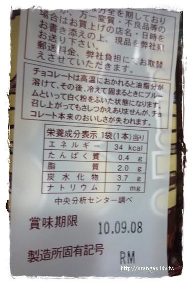 巧克力玉米棒