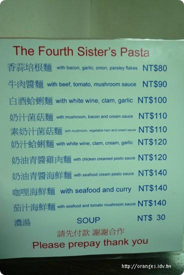 四姊義大利麵