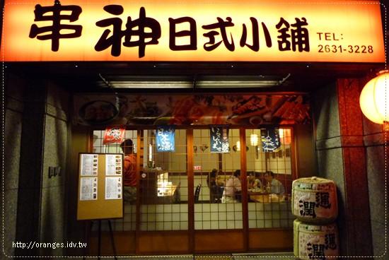 串神日式小鋪