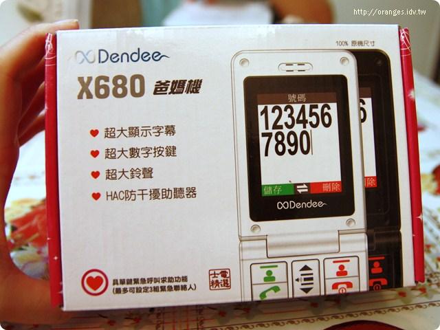 X680爸媽機