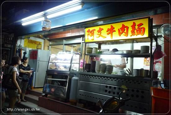 阿文牛肉麵