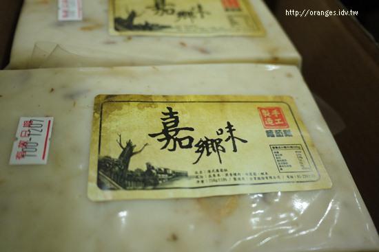 嘉鄉味港式臘味蘿蔔糕