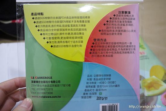 環保矽膠保鮮膜