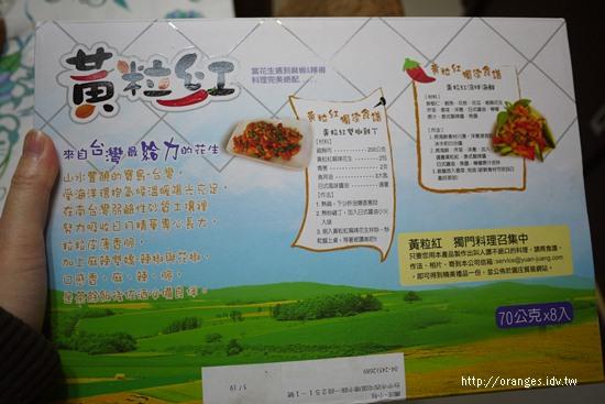 黃粒紅椒麻花生