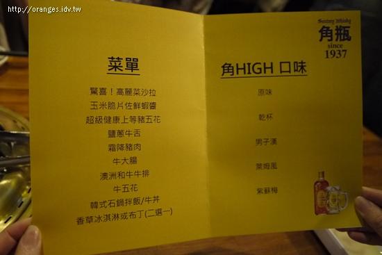 角HIGH