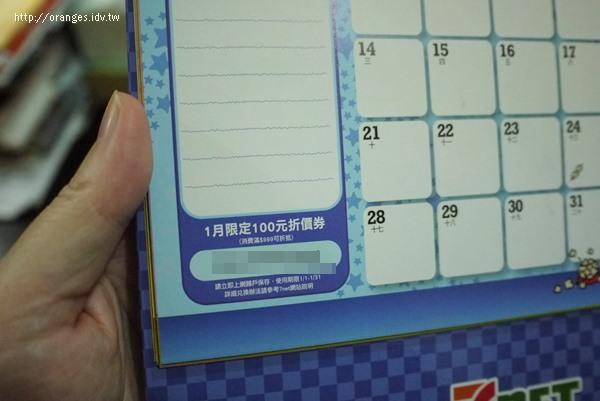 OPEN小將桌曆