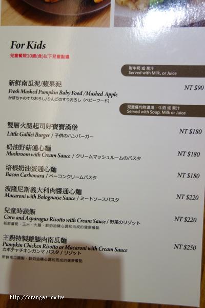 伽利略親子餐廳