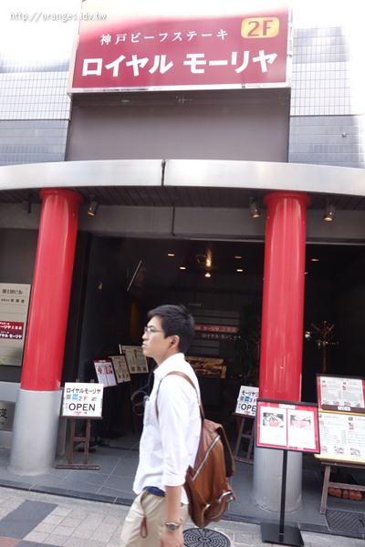 Mouriya 神戶牛排