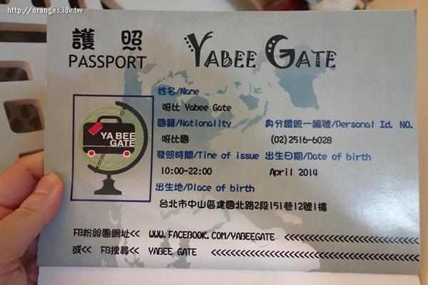 Yabee Gate